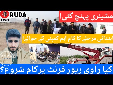 Is work started on Ravi riverfront project Lahore?|FWO|RRUDA|RRFUDP|Latest update 2021|Breaking news