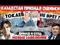 КАЗАХСТАН ПРИЗНАЛ ОШИБКИ! Димаш Кудайберген - заявление. Токаев и Назарбаев принимают РЕАЛЬНЫЕ меры?