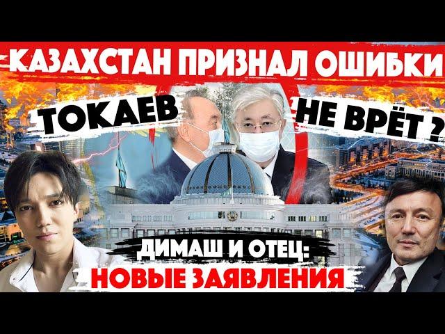 КАЗАХСТАН ПРИЗНАЛ ОШИБКИ! Димаш Кудайберген - заявление. Токаев и Назарбаев принимают РЕАЛЬНЫЕ меры? - Жан Содель