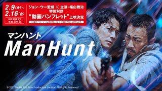 遂に2月9日(金)に日本公開を控えた『マンハント』。 2月9日(金)~2月16...