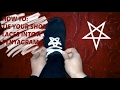 How To Tie Your Shoelaces Into a Pentagram | PierceTheLittlegirl