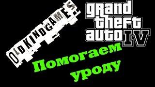 Прохождение GTA IV #3 ( Помогаем уроду )(Привет друзья! Меня зовут Александр и вы находитесь на моем скромном канале. Я пытаюсь быть Похожим на Дмитр..., 2014-07-16T13:54:37.000Z)