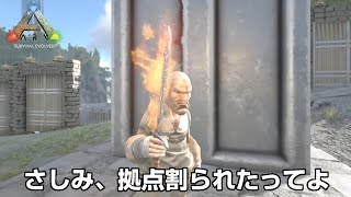 ARK: Survival Evolved #22 さしみ、拠点割られたってよ オープンワールドで恐竜サバイバル Steam