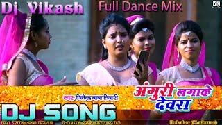 Anguri Lagake Devra Gadha Kaile Dj Bhojpuri Song अंगूरी लगाके देवरा गढ़ा कईले - Dj Vikash