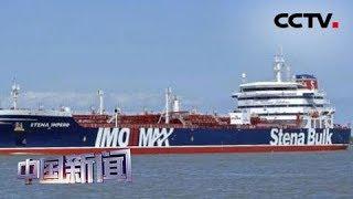[中国新闻] 记者观察:油轮互扣背后 美伊对抗加剧 | CCTV中文国际