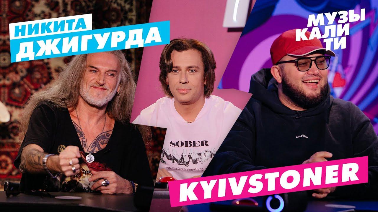 Музыкалити от 21.10.2021 Никита Джигурда и KYIVSTONER
