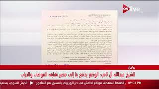 بيان من الشيخ عبدالله بن علي آل ثاني إلى الشعب القطري