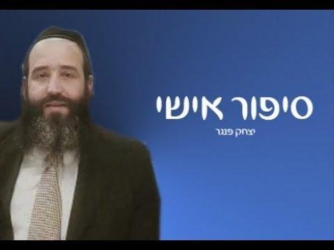 סיפור אישי   הרב יצחק פנגר