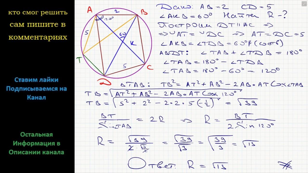 Решение задачи четырехугольника вписанного в окружность задачи и решения по геометрии прямоугольные треугольники