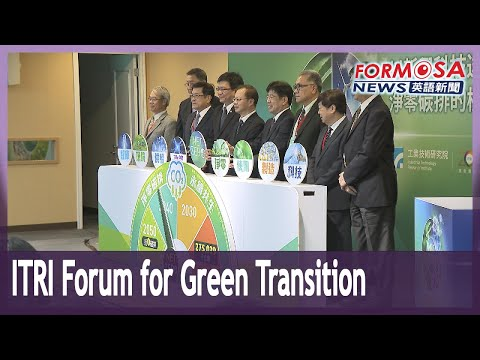 Government, industry and academia talk green transition at ITRI forum