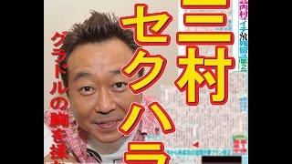 お笑いコンビ、さまぁ~ずの三村マサカズがグラビアアイドルの谷澤恵里...