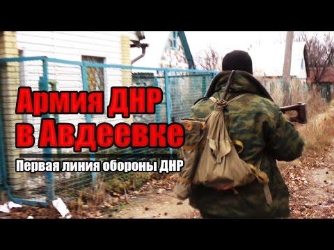 Армия ДНР в