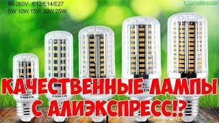 Качественная LED лампа кукуруза с Алиэкспресс. Распаковка, обзор и тест.
