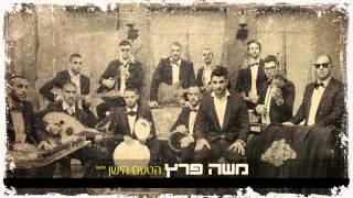 משה פרץ - הטעם הישן -  Moshe Perez - Hata'am Hayashan