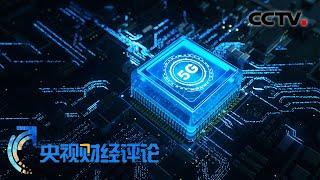 《央视财经评论》 20200611 5G赋能 助力工业高质量发展| CCTV财经