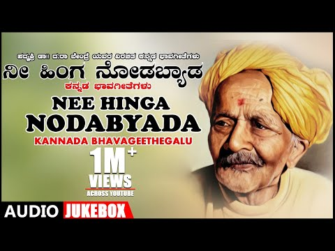 Nee Hinga Nodabyada Jukebox | Dr. Da Ra Bendre | Kannada Bhavageethegalu | Kannada Folk Songs