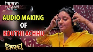 Kouthi Achu Audio Making | Abhay Odia Film 2017 | Anubhab, Elina | TCP