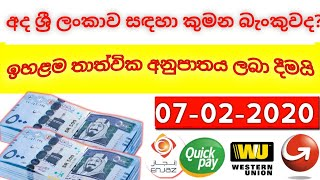 07-02-2020 Saudi riyal exchange rate in Sri Lankan currency by today Saudi riyal rate, SAR to Sri,