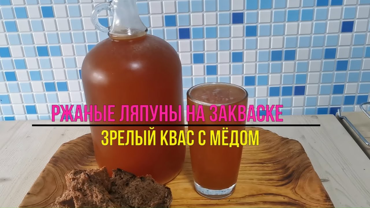 Как сделать настоящий Квас с мёдом на Ржаных Ляпунах  / Два мастер класса в одном видео!