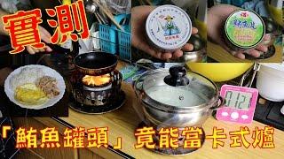 鮪魚罐頭真的能當卡式爐嗎│獅姐實測給你看│罐頭能燒多久│同榮│愛之味│貪食人