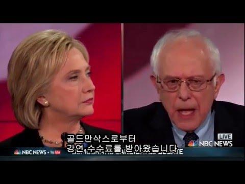 버니 샌더스, 미국 대선 민주당 4차 토론 하이라이트