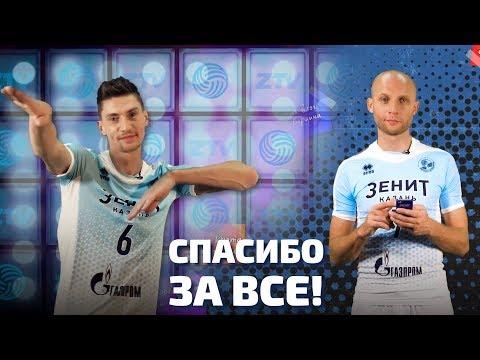 Thank you Maxim and Igor! Farewell to Panteleymonenko and Yudin