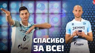 Спасибо за сезон! Пантелеймоненко и Юдин покидают «Зенит» / Farewell to Panteleymonenko and Yudin