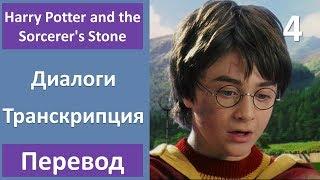 Английский по фильмам - Гарри Поттер и Философский камень - 04 (текст, перевод, транскрипция)