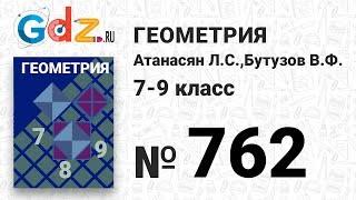 № 762 - Геометрия 7-9 класс Атанасян