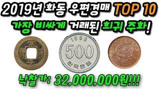 2019년 화동 우편경매 TOP 10 비싸게 거래된 희…