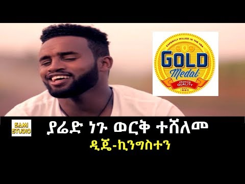 Artist Yared Negu received A Gift Of Gold