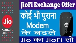 JioFi Exchange Offer - Jio Launches Exchange Offer for JioFi With Rs. 2,200 Cashback