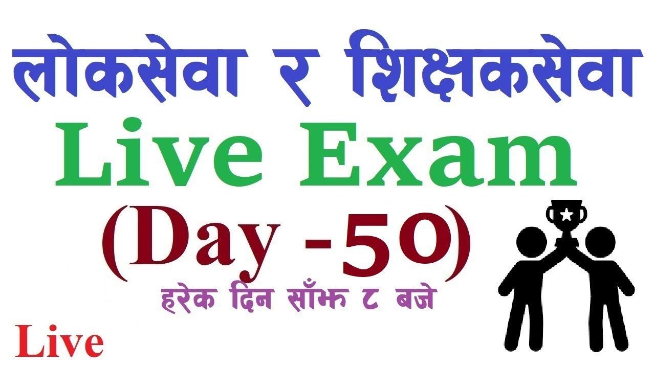 शिक्षक  सेवा र लोकसेवा  Live Exam ;- महत्वपूर्ण प्रश्नोत्तरहरु Day- 50 (GK)
