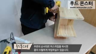 [우드몬스터]  DIY 큐브 벽걸이 책꽂이 만들기 - …