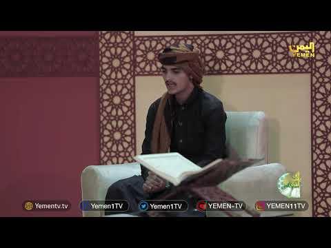 في رحاب القران ـ الحلقة الثالثة       15/04/2021