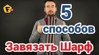 видео Как правильно носить шарф