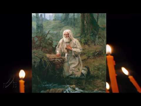 Чудотворные молитвы исцеляющие душу и тело. Молитва Преподобному Серафиму Саровскому Чудотворцу.