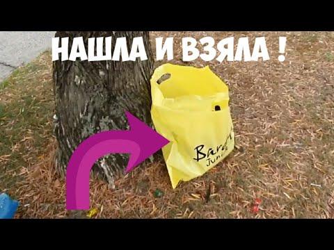 Нашла под деревом жёлтый пакет ! Открыла ,а там ...Не свалка ,а барахолка .Глаза разбегаются