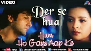 Der Se Hua (Hum Ho Gaye Aap Ke)
