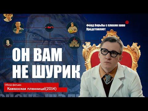 Кавказская пленница! (2014)[ТРЕШ ОБЗОР/ КИНОПОИСК ХУДШЕЕ]
