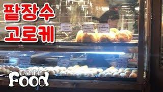 팥장수 모짜렐라 치즈 고로케, 불고기 고로케 간식 구입…
