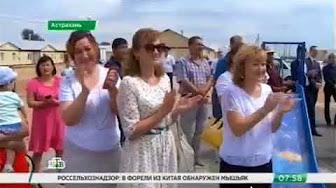 «НТВ», «Деловое утро», Сюжет о рабочем визите руководства Фонда ЖКХ в Астраханскую область.