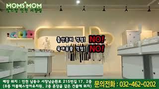 인천 유아용품 할인매장…