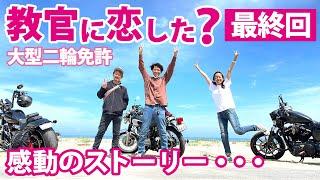 【教習】#4 最終回!教官に恋して無事免許取得?【モトブログ】