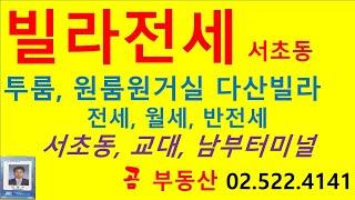 곰부동산 서초동곰부동산 02-522-4141 서초동 투…