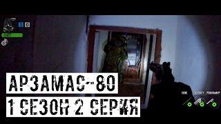 [АРЗАМАС-80] 1 сезон 2 серия