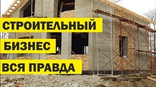видео PowerWMZ.ру |   Бизнес-план: строительство коттеджей