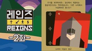 레인즈 [2화] 개복치급 생존력의 왕이 정치하는 게임! 김용녀 실황