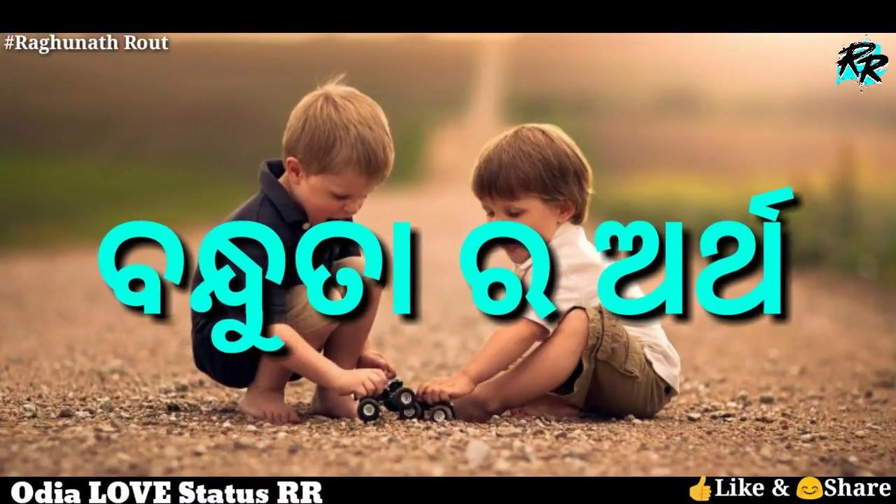 Odia Love Shayari Whatsapp Status - Ala Model Kini