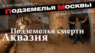 Аквазия с Диггерами UnderWorld | Подвалы, где нашли скелеты | Побег от охраны